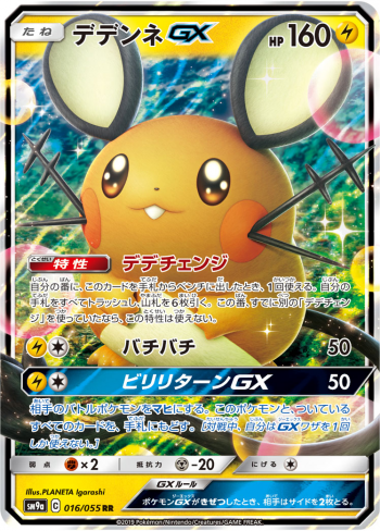 Pokemon TCG Tier List Templates - TierMaker